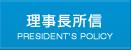 理事長所信 | PRESIDENT'S POLICY