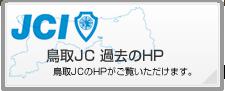 鳥取JC 過去のHP