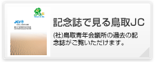記念誌で見る鳥取JC
