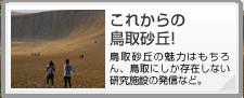 これからの鳥取砂丘!