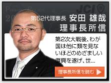 第52代理事長 安田 雄哉 理事長所信はこちら
