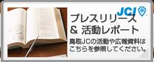 鳥取JC プレスリリース