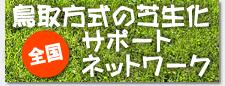 鳥取方式の芝生化サポートネットワーク