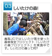 03 | しいたけの森! 鳥取JCではしいたけ等を使った森林保全プロジェクト「しいたけの森プロジェクト」を実施中です。しいたけの森って何?
