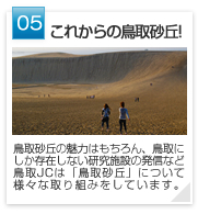 05 | これからの鳥取砂丘! 鳥取砂丘の魅力はもちろん、鳥取にしか存在しない研究施設の発信など鳥取JCは「鳥取砂丘」について様々な取り組みをしています。