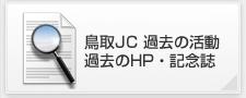 鳥取JC 過去の活動 過去のHP・記念誌
