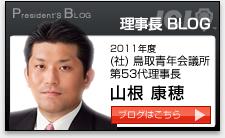 理事長 BLOG2011年度  (社) 鳥取青年会議所第52代理事長山根 康穂