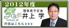 2012年度理事長予定者
