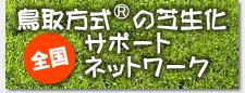 鳥取方式の芝生化 公式サイト
