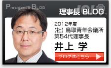 理事長 BLOG2012年度  (社) 鳥取青年会議所第54代理事長井上 学