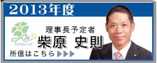 2013年度理事長予定者
