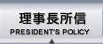 理事長所信 | DIRECTOR'S POLICY