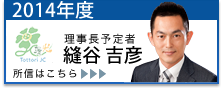 2014年度  鳥取青年会議所 理事長予定者 縫谷吉彦