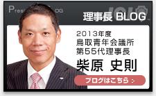理事長 BLOG2013年度 鳥取青年会議所第55代理事長柴原 史則