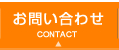 お問い合わせ | CONTACT