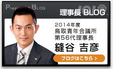 理事長 BLOG2014年度 鳥取青年会議所第56代理事長縫谷 吉彦