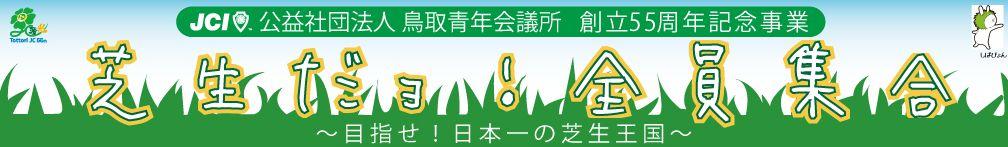 55周年記念事業 イラスト.jpg