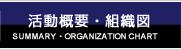 活動概要・組織図 | SUMMARY・ORGANIZATION CHART