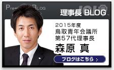 理事長 BLOG2014年度 鳥取青年会議所第57代理事長森原 真