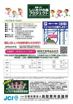 森へとびこめフォレストダイブ-002.jpg