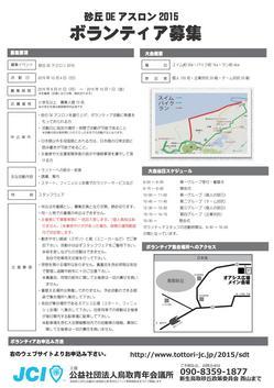 砂丘DEアスロンボランティア募集要項.jpg