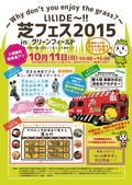 いいDE~!! 芝フェス2015 in グリーンフィールド
