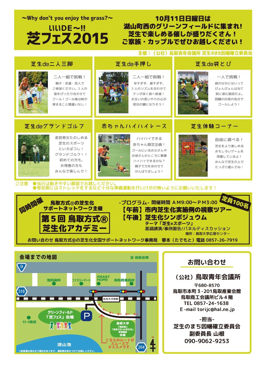 shibafu2.jpg