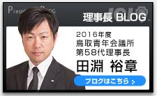 理事長 BLOG 2016年度 鳥取青年会議所 第58代理事長 田淵 裕章