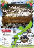 WakeUpJapaneseSpirits!