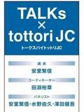 TALKs×tottoriJC (トークスバイトットリJC) 講演: 安里繁信氏 【追記】事業を終えて