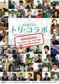 【復活 トリ・コラボ】 異業種交流会(11/25開催)