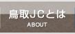 鳥取JCとは | ABOUT