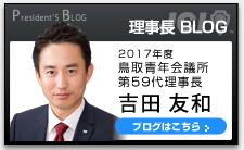 理事長 BLOG 2017年度 鳥取青年会議所 第59代理事長 吉田 友和