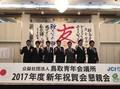 2017年度 新年祝賀会 懇親会