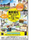 ストライダーエンジョイカップ2017鳥取砂丘ステージ参加者募集中!!