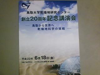 s-P2010_0618_161506.jpg