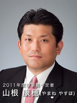 2011年度 (社) 鳥取青年会議所 第53代理事長予定者 山根 康穂
