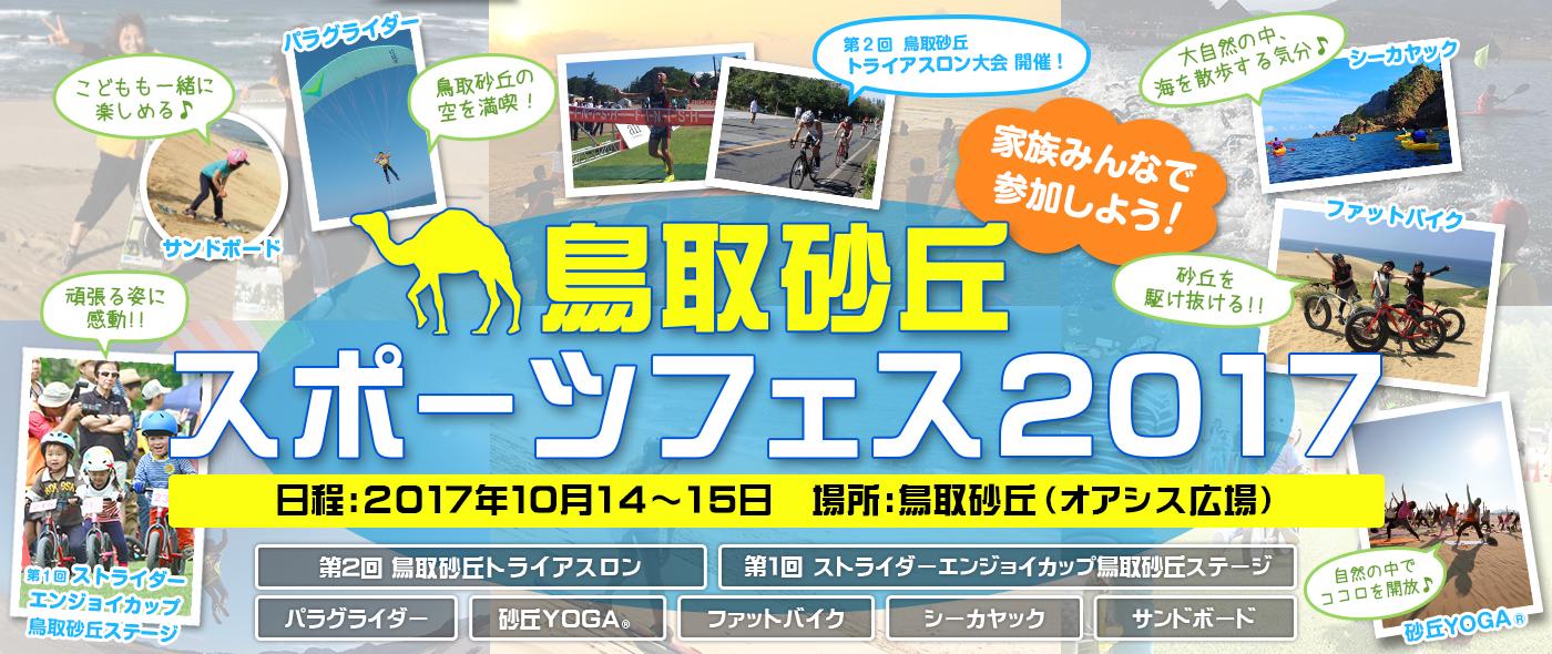 鳥取砂丘スポーツフェス2017
