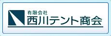 (有)西川テント商会