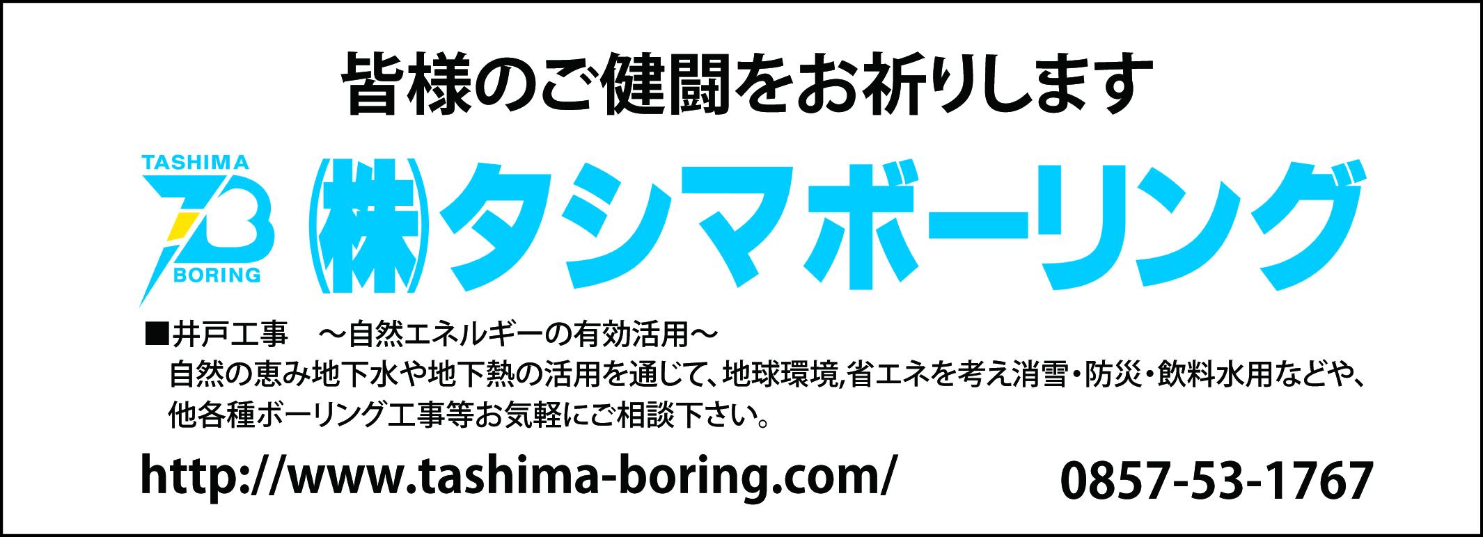(株)タシマボーリング