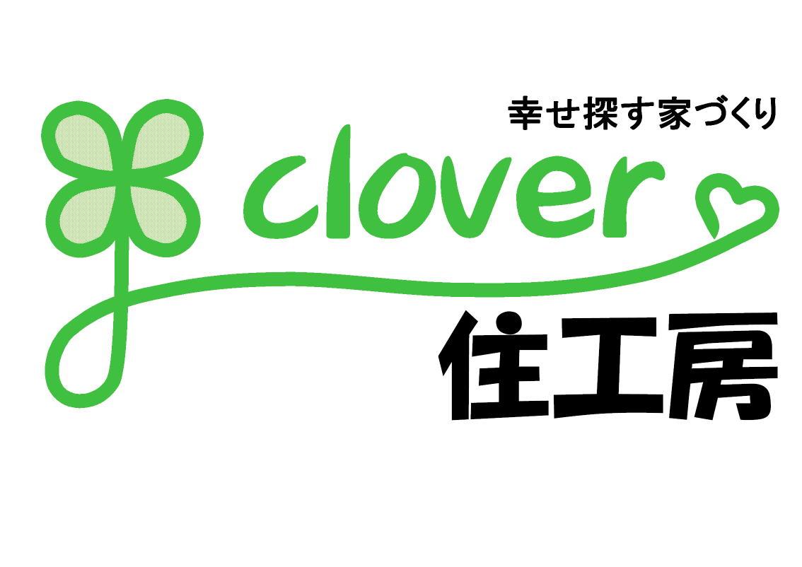 clover住工房