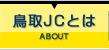 鳥取JCとは   ABOUT
