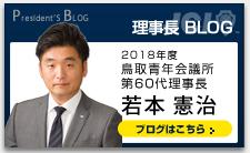 理事長 BLOG 2018年度 鳥取青年会議所 第60代理事長 若本 憲治