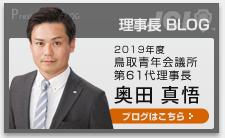 理事長 BLOG 2019年度 鳥取青年会議所 第61代理事長 奥田 真悟