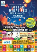 TOTTORI MIRAI FES 開催! (創立60周年記念事業)