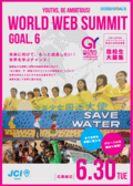 JCI JAPANグローバルユース国連大使育成事業の募集開始のお知らせ