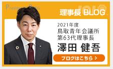 理事長 BLOG 2021年度 鳥取青年会議所 第62代理事長 田中 信也