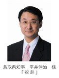 鳥取県知事 平井伸治様 祝辞紹介