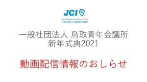 WEB配信お知らせ用画像データ.jpg