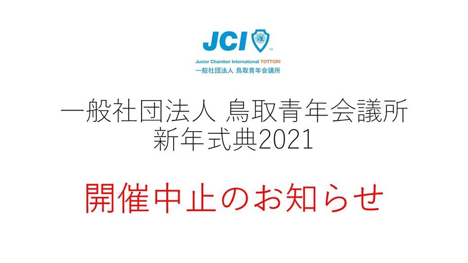 新年式典中止のお知らせ